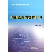 铁道社直供~切削原理与数控刀具 9787113139063 赵国华 中国铁道出版社