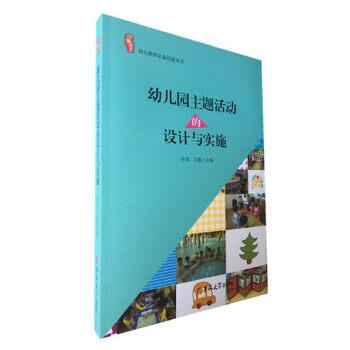 幼儿园教师用书 幼儿园主题活动的设计与实施策略 幼儿园幼教用书