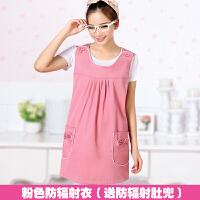 防辐射服孕妇装上衣孕妇衣服银纤维肚兜内穿上班族春夏 M608粉色衣 (送肚兜)