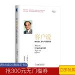正版 客户说:如何真正为客户创造价值 (美)拉姆·查兰(Ram Charan)著 畅销 管理学 市场营销