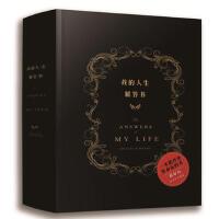 【正版二手书9成新左右】我的人生解答书 漫娱文化 长江出版社