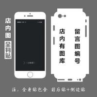 7plus背膜全包手机iphone7贴膜6S贴纸7P前后彩膜6sP卡通贴5.5