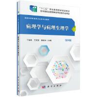 病理学与病理生理学(第四版)