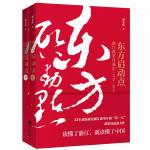 东方启动点――浙江改革开放史(1978-2018)