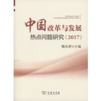 中国改革与发展热点问题研究(2017)魏礼群 主编 商务印书馆