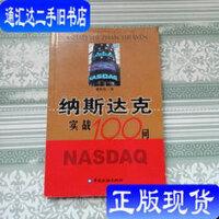 【二手旧书9成新】纳斯达克实战100问 /曹国扬 中国金融出版社