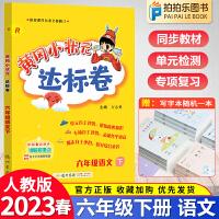 黄冈小状元六年级下册语文达标卷RJ人教版