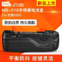 BG-D18 Nikon尼康D850手柄单反防抖电池盒D850相机电池匣EN-EL15a/EN-EL