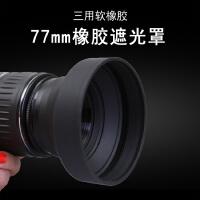 77mm橡胶遮光罩 广角标准长焦三用遮光罩 单反相机镜头配件