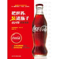 把世界装进瓶子――可口可乐百年传奇