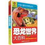 恐龙世界大百科(注音彩图版)