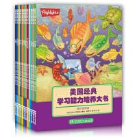 美国经典学习能力培养大书(全12册)