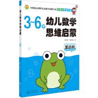 幼儿数学思维启蒙(第四阶)