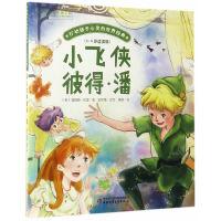 小飞侠彼得・潘/打动孩子心灵的世界经典 桥梁书
