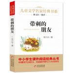 带刺的朋友  曹文轩推荐儿童文学经典书系