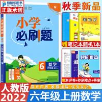 小学必刷题六年级上册数学人教版2021秋新版