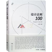 设计法则100 不分领域 百位创意人 经典语录 设计哲学 思想智能手册 建筑平面工业设计书