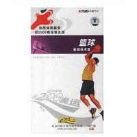 原装正版 CCTV 央视体育教学迎2008奥运普及版 篮球基础技术篇 10VCD 光盘
