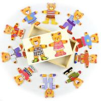木制益智换衣游戏 木头木质拼插拼图玩具小熊穿衣 儿童动手玩具