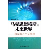 【二手书8成新】马克思恩格斯的未来世界 李延明 安徽人民出版社