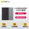 Xiaomi/小米 小米移动电源2 10000毫安便携充电宝适用手机平板