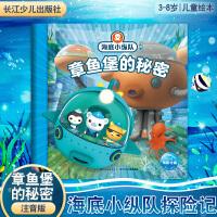 海豚少儿:海底小纵队探险记(31-40):章鱼堡的秘密[7-10岁]