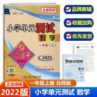 【预售2021秋新版】 孟建平一年级上册数学小学单元测试卷北师大版