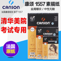 Canson康颂1557素描纸4K 8K进口素描本手绘画纸速写本画本速描本