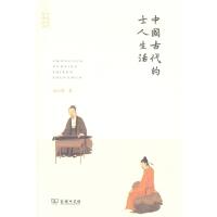 中国古代的士人生活(中国古代生活丛书) 商务印书馆
