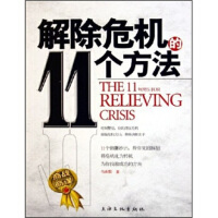 【二手书8成新】解除危机的11个方法 马雨默 上海文化出版社