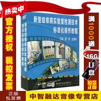 正版包票 新型结核病实验室检测技术标准化操作教程(5DVD)视频讲座光盘碟片