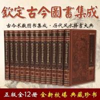 精装正版现货钦定古今图书集成全套12册仿皮面精装术数篇 星命篇 堪�d篇 相术篇 古今图书集成中国古代文史巨著文化知识读本