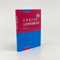 商务馆小学生汉字部首图解字典