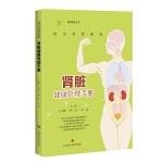 科学养肾必备:肾脏健康管理手册