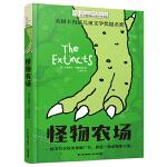 长青藤国际大奖小说书系——怪物农场