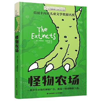 长青藤国际大奖小说书系——怪物农场 一则来自农场的神秘广告,掀起一场动物保卫战。(禹田文化出品))
