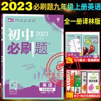 初中必刷题九年级英语全一册译林版2022新版初三9年级上册下册全一册同步教材资料