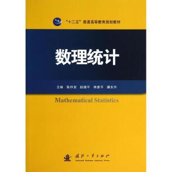 数理统计(十二五普通高等教育规划教材) 陈仲堂//赵德平//李彦平//潘东升