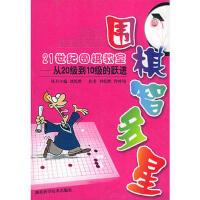 【二手书8成新】从20级到10级的跃进:围棋智多星21世纪围棋教室 刘乾胜 湖北科学技术出版社
