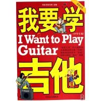 我要学吉他(中学生版)/风华系列