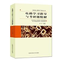 电路学习指导与考研题精解 胡钋 高校核心课程学习指导丛书