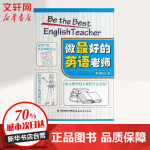 做最好的英语老师 葛文山 著作