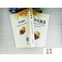 【二手旧书9成新】束玫瑰花 有水迹