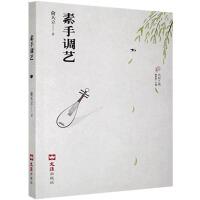 9787549633814-素手调艺(jx)/ 俞天立 / 文汇出版社