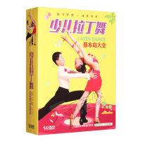少儿拉丁舞基本功大全幼儿舞蹈基础入门教学教程视频DVD光盘碟片