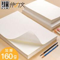 100张快力文美术素描纸画画纸水粉彩铅绘画专用水彩纸画纸8k四八开的4k批发A4本速写学生用
