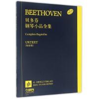 贝多芬钢琴小品全集(原始版原版引进)