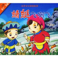 宝宝童话故事:爱睡觉的种子.彩图注音 绘本 贾月珍,韩静慧 9787801735966