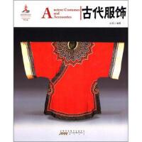 中国红:古代服饰(汉英对照)