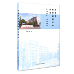 东莞市教师进修学校校史(1956—2016)